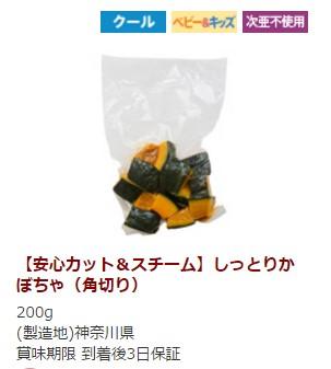 オイシックスかぼちゃ2