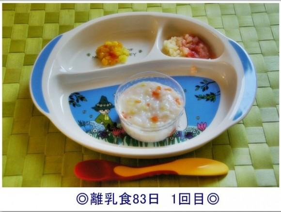 離乳食831