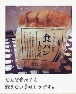 パルシステム天然酵母パン