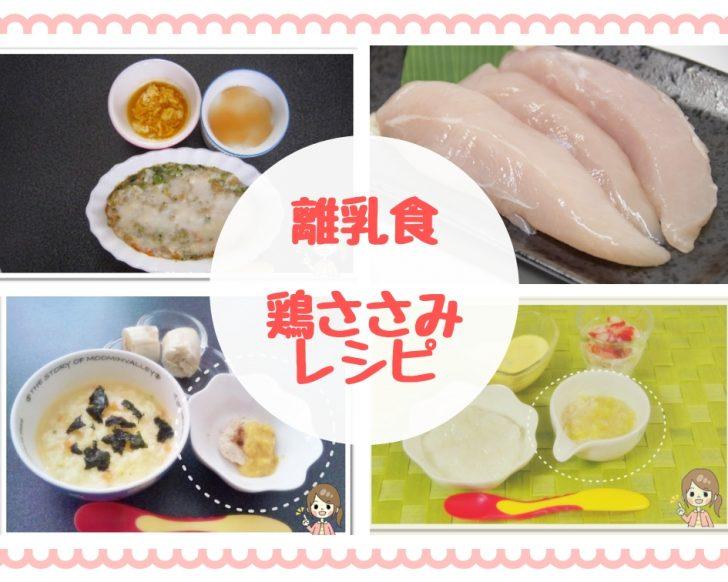 離乳食 鶏ささみレシピ
