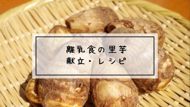 里芋 離乳食
