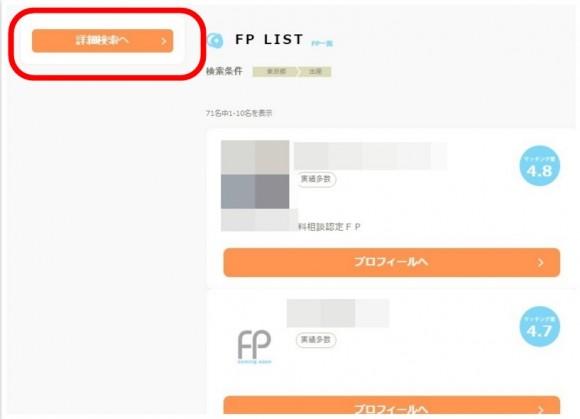 FP詳細画面