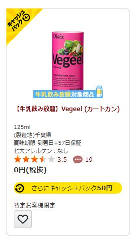 オイシックス野菜ジュースベジール