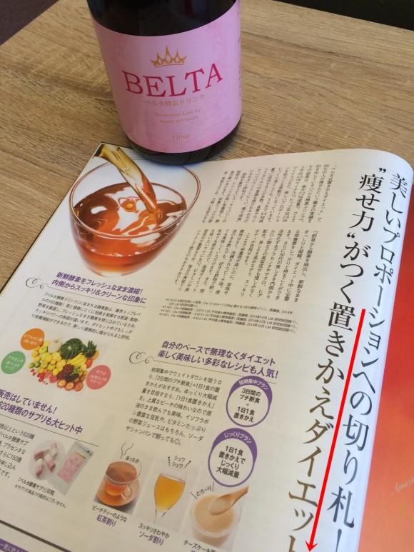 ベルタ酵素雑誌