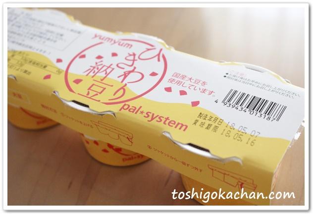 パルシステム納豆