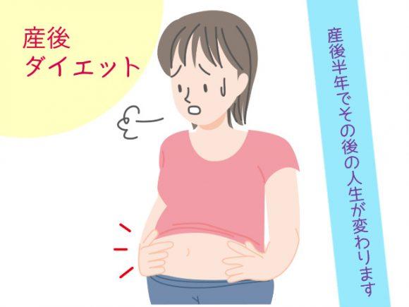 産後ダイエット2
