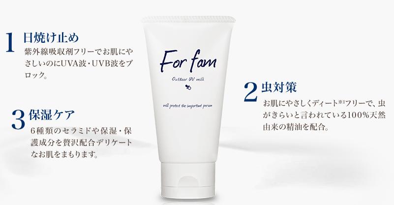 forfamUVミルク