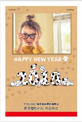 はい、101匹わんちゃんのこんなにかわいい年賀状が簡単にできました~♪