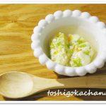 離乳食138日1回目ミックスベジタブル豆腐茶巾