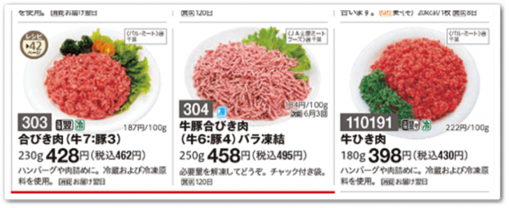 パルシステムひき肉