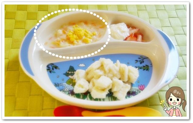 離乳食100日1回目野菜と卵のホワイトシチュー