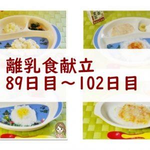 離乳食89日~102日目