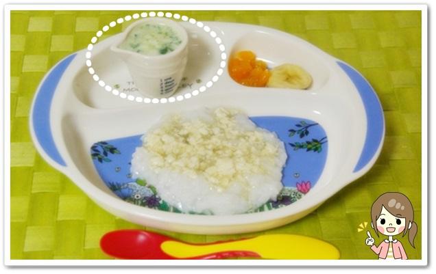 離乳食95日2回目野菜のミルクスープ