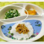 離乳食96日2回目ほうれん草と白菜とさつま芋の和え物