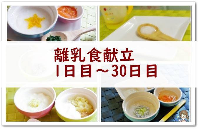 離乳食初期献立(1日目~30日目)