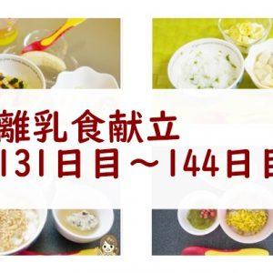 離乳食131~144日目