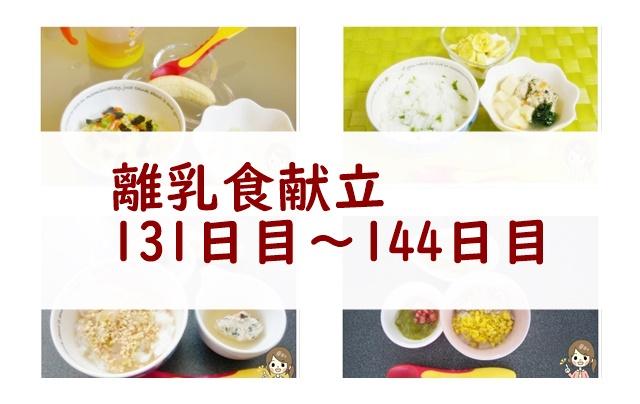離乳食131日~144日目