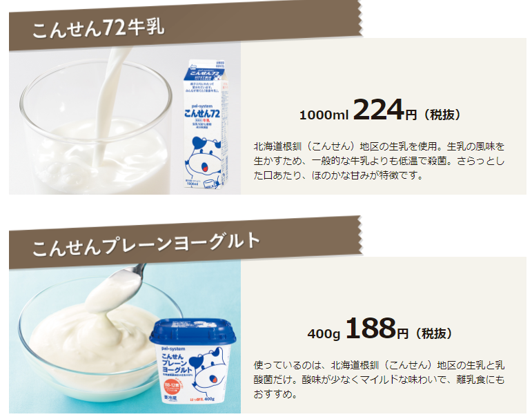 パルシステム牛乳