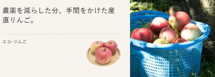パルシステムりんご