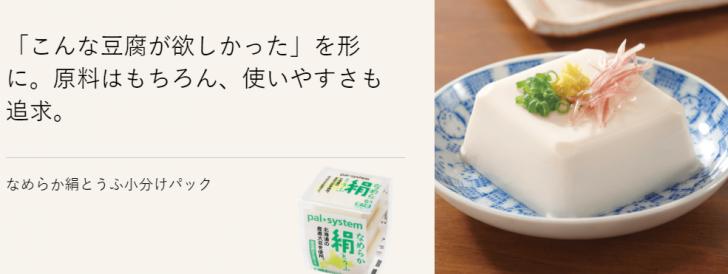パルシステム豆腐