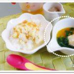 離乳食115日2回目かぼちゃと鶏団子のスープ