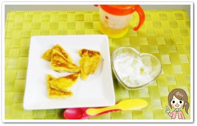 離乳食130日1回目フレンチトースト