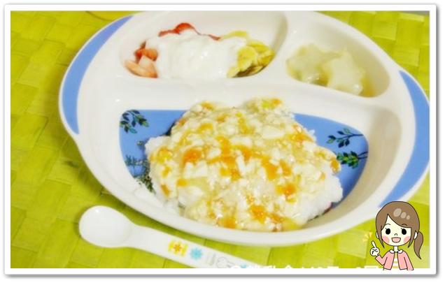 離乳食142日3回目豆腐とにんじんのあんかけ丼