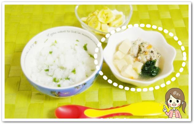 離乳食144日3回目高野豆腐とひじき団子の煮物