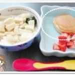離乳食145日2回目ホットケーキ