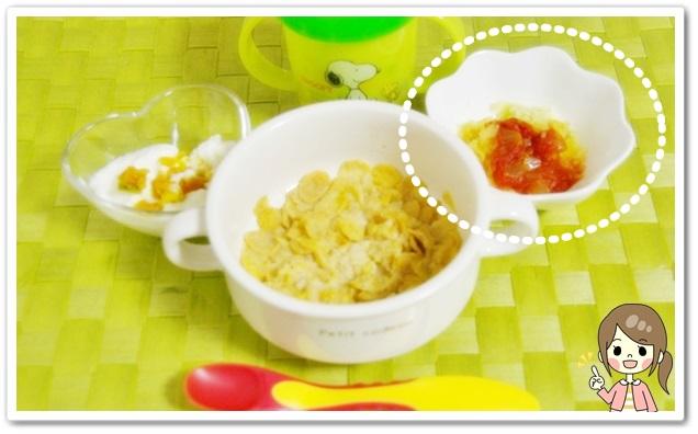 離乳食147日1回目野菜トマトソースかけ