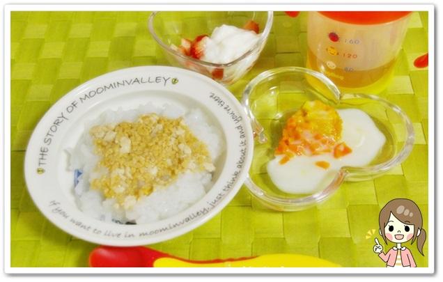 離乳食150日3回目スタミナ納豆丼