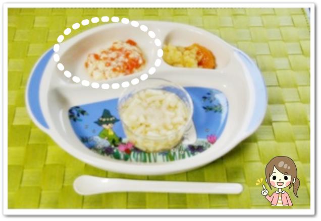離乳食87日1回目豆腐とにんじんとささみのとろとろ