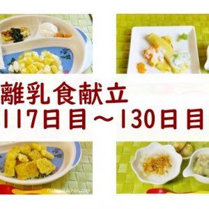 離乳食117日~130日目