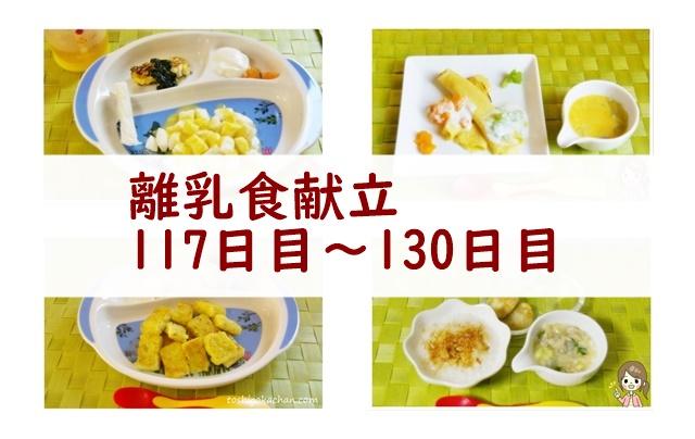 離乳食献立117日~130日目