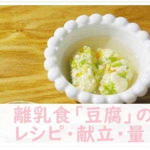 離乳食豆腐レシピ・献立