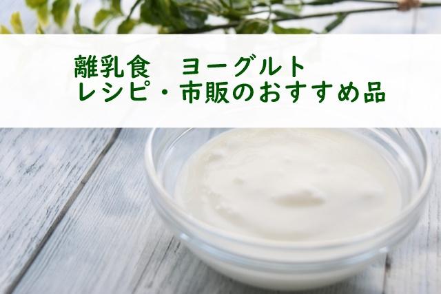 離乳食ヨーグルト