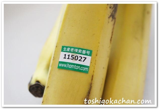 パルシステムホムトンバナナ