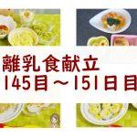 離乳食145~151日目