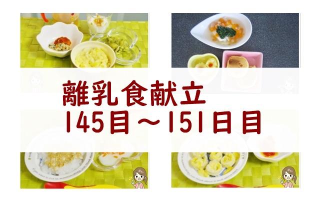 離乳食145日~151日目