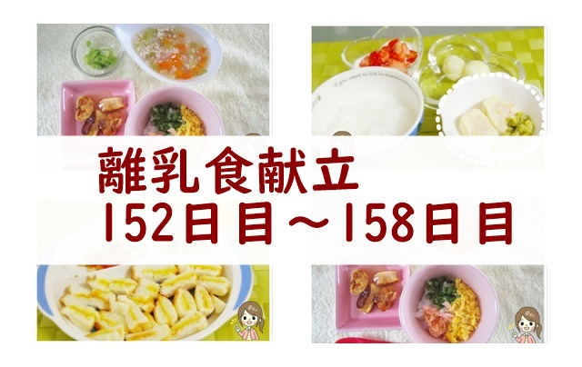 離乳食152日目~158日目