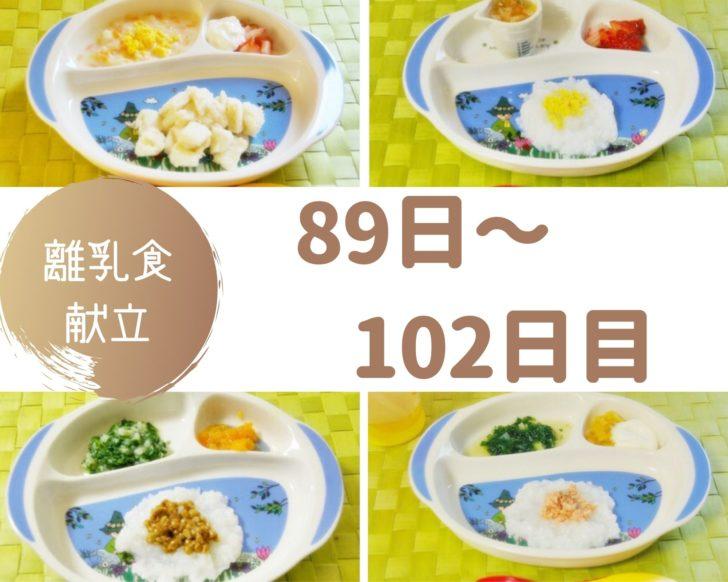 離乳食89~102日