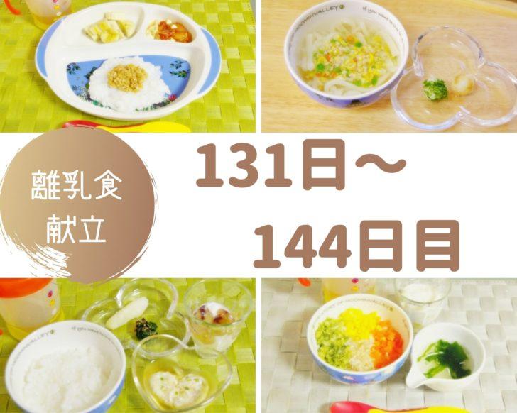 離乳食131~144日