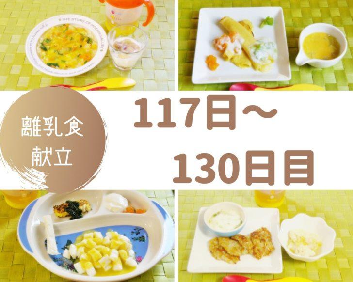 離乳食117~130日