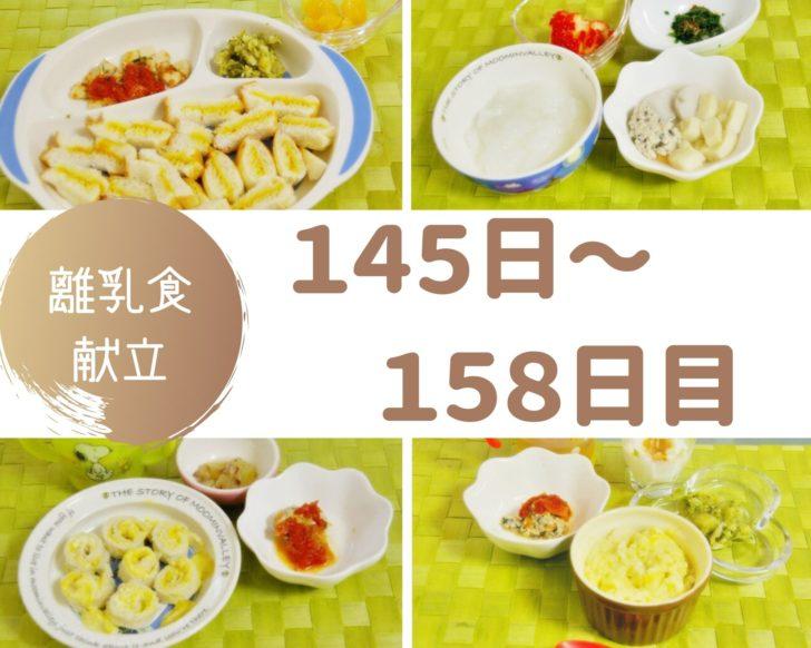 離乳食145~158日