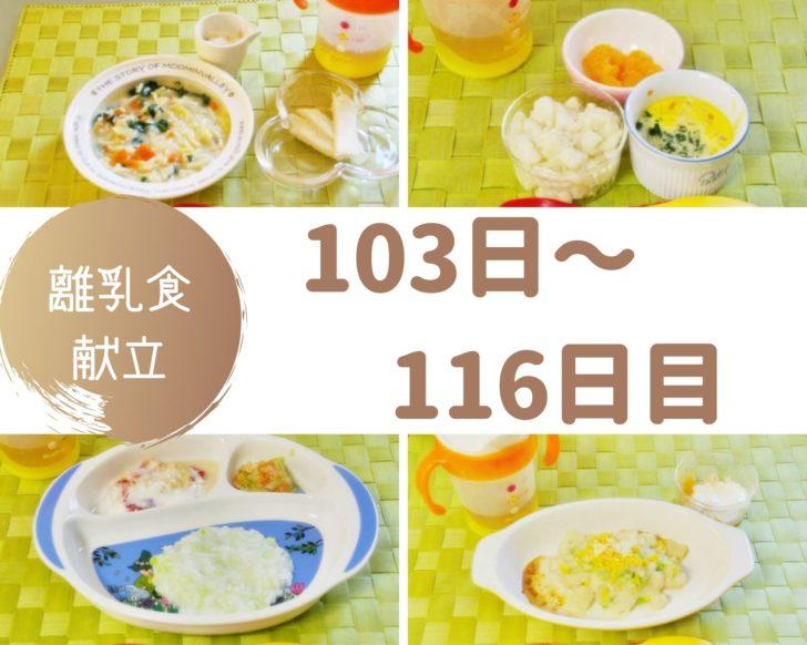 離乳食103~116日