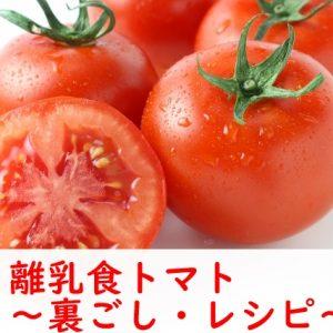 離乳食トマト