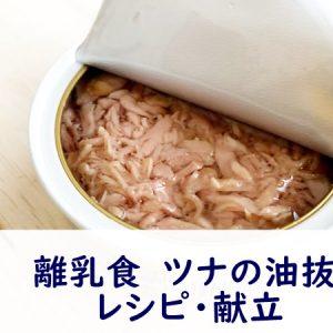 離乳食 ツナレシピ