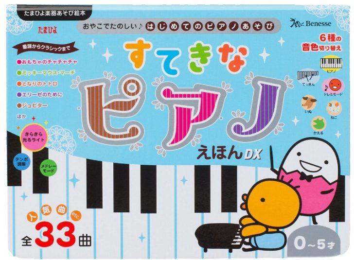 すてきなピアノ絵本