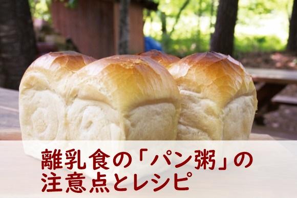 きなこパン粥