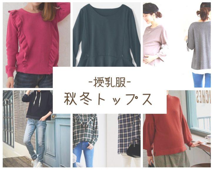 秋冬授乳服トップス